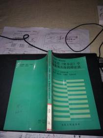 资本论研究译丛:马克思《资本论》中抽象和具体的辩证法