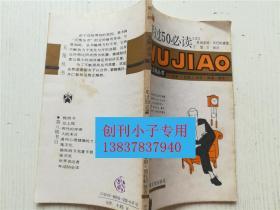 五角丛书第八辑 年过50必读  斯托帕德著 上海文艺出版社