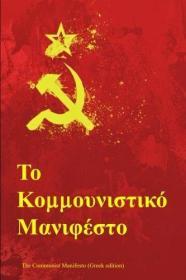 稀缺,(希腊版)马克思《共产党的宣言》2016年出版