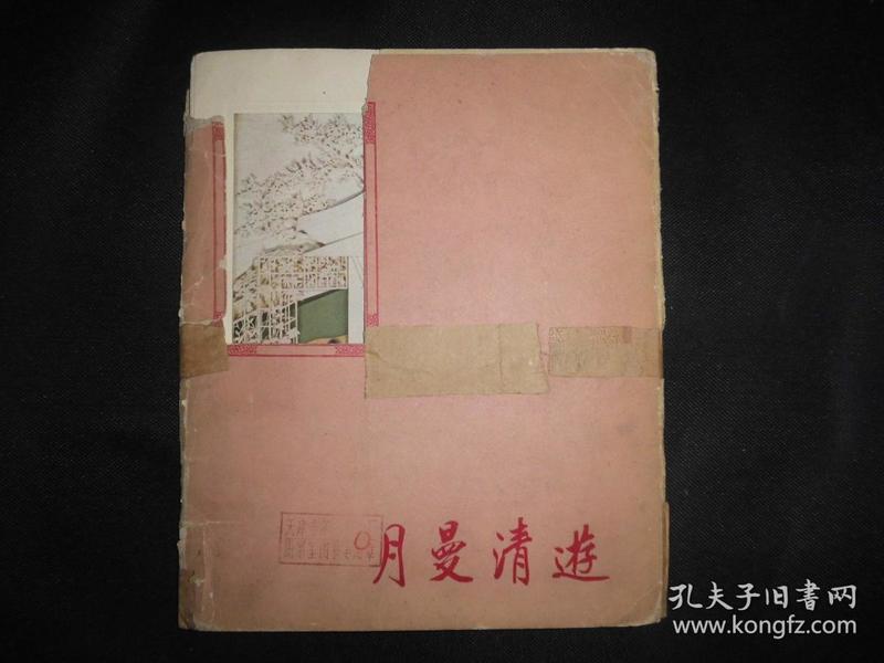 牙雕作品,《月曼清游》一套十二页全,故宫博物院出版