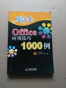 Office 应用技巧1000例