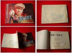 《智擒独眼龙》安徽1984.1一版一印,朱德的故事。1071号,连环画