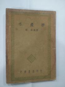 民国旧书清仓处理:水产学 1948年初版