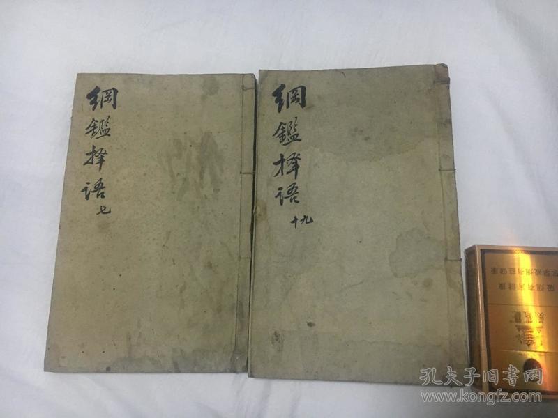 纲鉴择语  卷7、卷9、卷10  书二本。