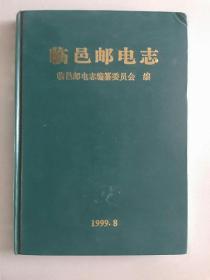 临邑邮电志(精装本,一版一印500印)