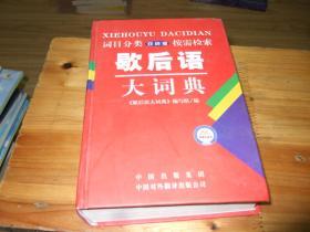 歇后语大辞典
