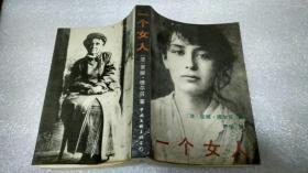 一个女人 中国文联出版公司