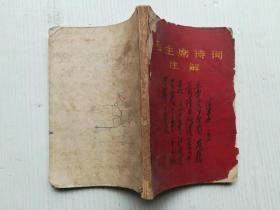 毛主席诗词注解   32开192页 新北大公社版 诗词类  有现货