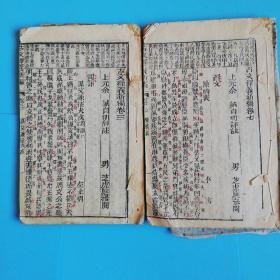 清代木刻大开本.古文释义新编卷三卷七.2本合售