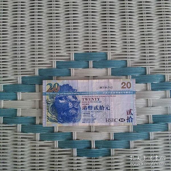 港币20元