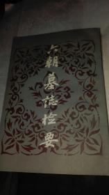 著名金石碑帖家王壮弘签名送顾廷龙先生