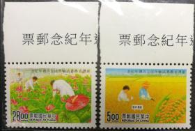 """台湾邮票:1995年纪256""""台湾省农业试验所成立百周年纪念""""邮票(2枚套,全,上边)"""