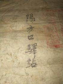 清代驿站封一枚(37X21厘米)——限日行四百里