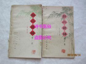 四川谚语 附歇后语:第一、二集 2本