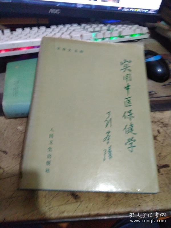 实用中医保健学 (精装,16开,89年1版1印 )