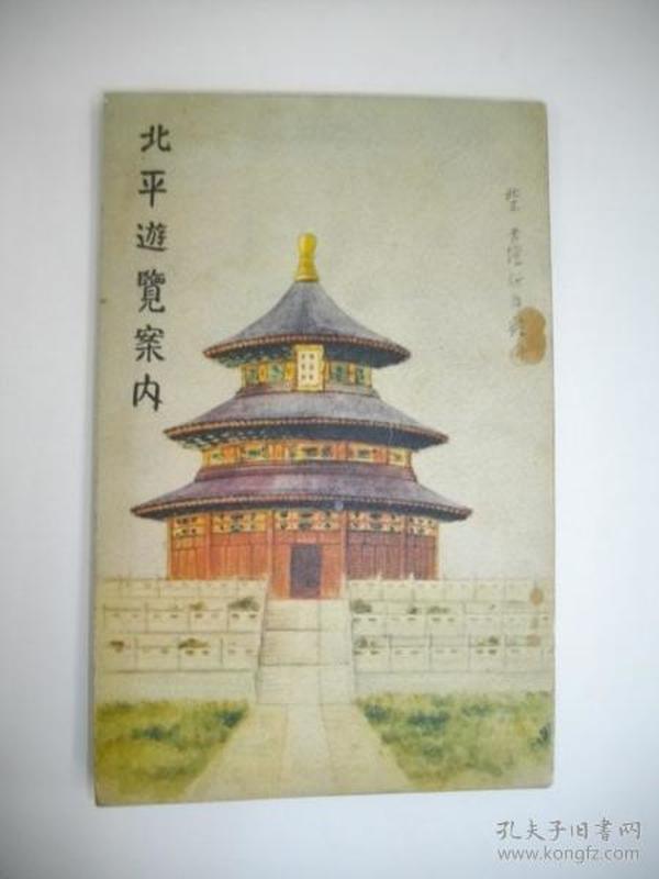 北京案内记/1942年出版/安藤更生 编、新民印书馆、昭和17年第8版、392p 図版/13x19cm