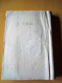 民国23年【淞滨琐话】上海新文化书社