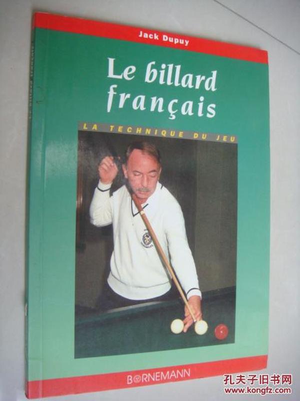 Le billard francais:la technique du jeu  法文版  台球技术详解  图文版