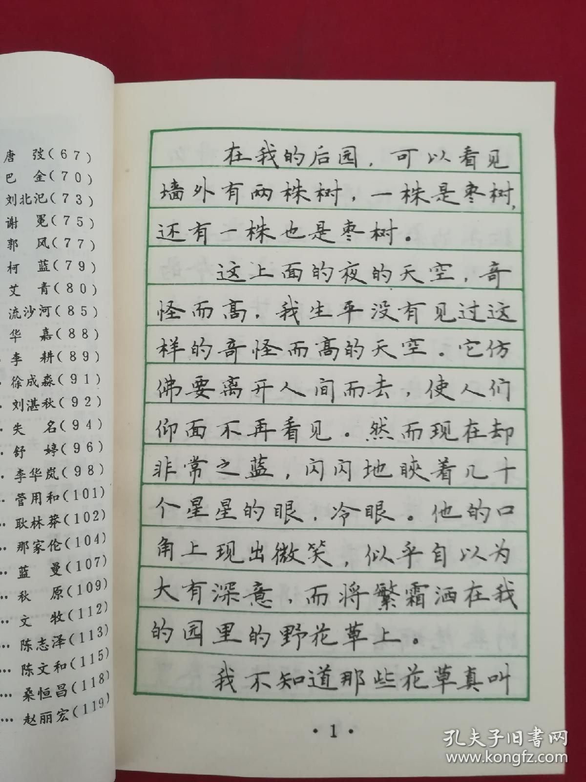 优秀散文诗硬笔书法字帖