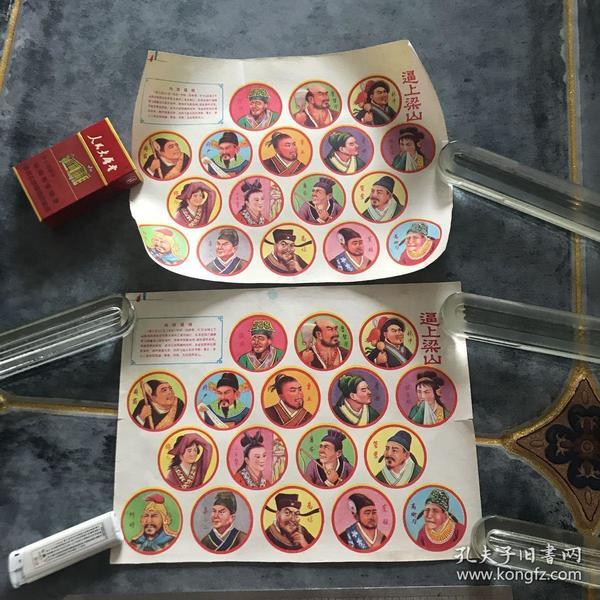 逼上梁山 啪叽纸牌玩具 每张35元