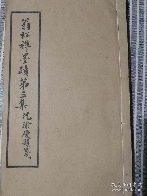 翁松禅墨迹第三集,一册全,品好,末印有郑孝胥跋,有收藏印,常熟状元,虞山文人