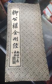 柳公权金刚经 民国尚古山房 经折装 下册