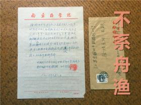 农工党副主席,1955年院士叶桔泉信札一通一页有实寄封,有钤印