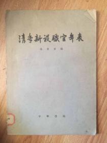 清季新设职官年表