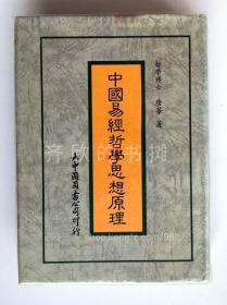中国易经哲学思想原理