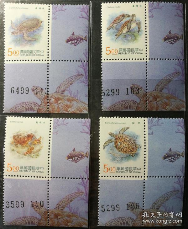 """台湾邮票:1995年专351""""海龟""""邮票(4枚套,全,右下直角边)"""