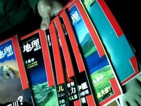 中国国家地理2003年4 6 7 8  9 10  11 12    8本合售  差不多九品          p9