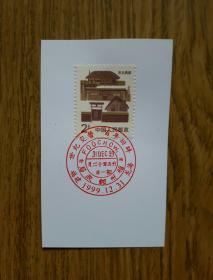 邮戳卡——世纪交替 百年回眸