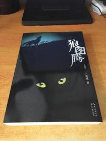 狼图腾(修订版)