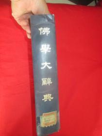 佛学大辞典        【16开,硬精装】