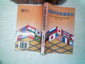 外国军队建设系列丛书之三:外国兵役制度概览