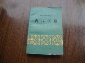 古代汉语   85品   书口边有点小损   84年一版一印