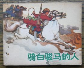 骑白骏马的人   (18-1083)