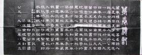 黄怀觉刻—南宋*万卷楼记拓片,海盐邬云谷书、尤巽照志
