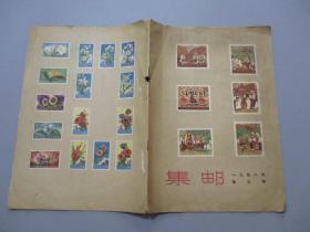集邮(1958年第3期)