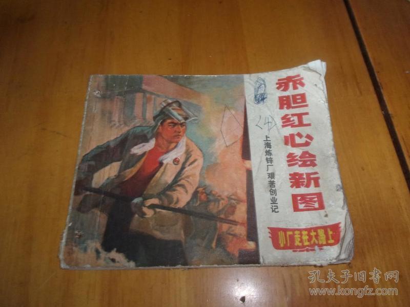 连环画----赤胆红心绘新图 上海炼锌厂艰苦创业记 -1版2印---品以图为准