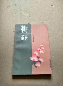 桃文化研究(作者王焰安签赠本)