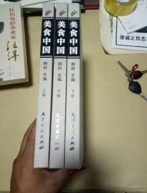 美食中国(上、中、下卷)