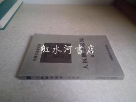 中青年法学文库:人权概念起源