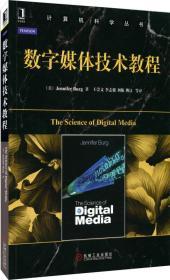 数字媒体技术教程