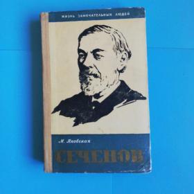 谢琴诺夫    俄文原版布脊精装1959年