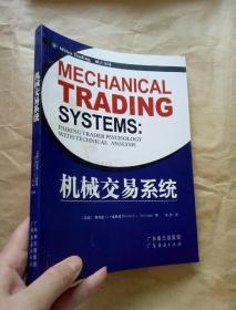 机械交易系统【正版,无笔记和画线】