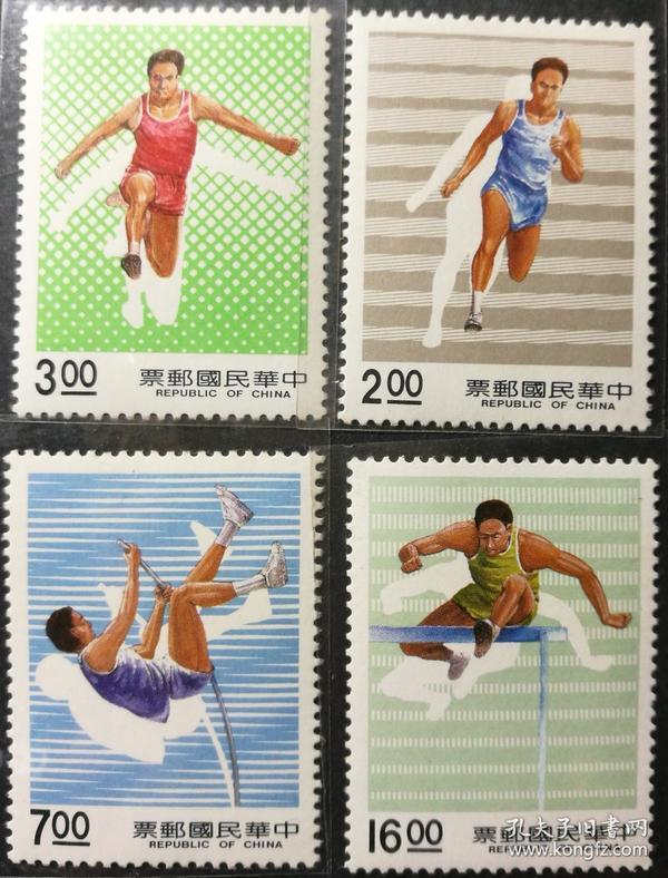 """台湾邮票:1990年专283""""体育(79年版)""""邮票(4枚套,全)"""