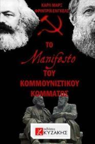 稀缺,(希腊版)马克思《共产党的宣言》2017年出版