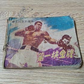 连环画 第一块金牌——拳王阿里的故事(品相不好)
