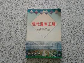 现代温室工程   书边受潮 内容完好  请阅图